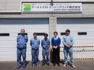 アーストラストエンジニアリングの社屋と従業員